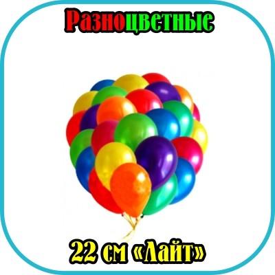 Разноцветные воздушные шары 23см