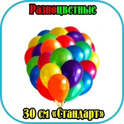 Воздушные шары 30 см стандарт
