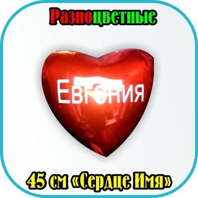 Воздушные шары сердце с надписью