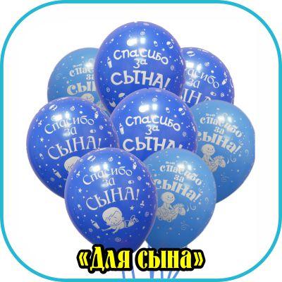 Воздушные шары на выписку из роддома для мальчика
