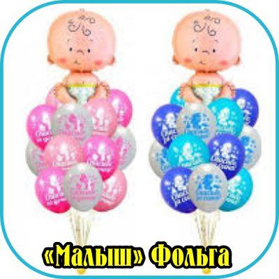 Воздушные шары на выписку из роддома малыш