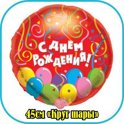 Круг с днем рождения шары