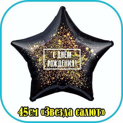 Звезда черная с днем рождения салют