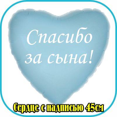 Сердце с индивидуальной надписью на выписку