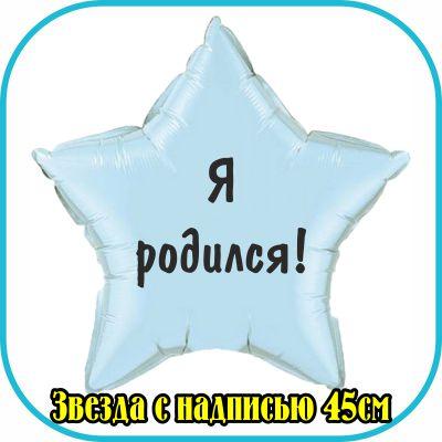 Звезда с индивидуальной надписью на выписку