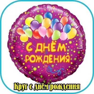 Шар круг с днём рождения
