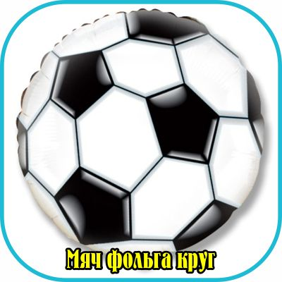 Шар футбольный мяч фольга черно белый