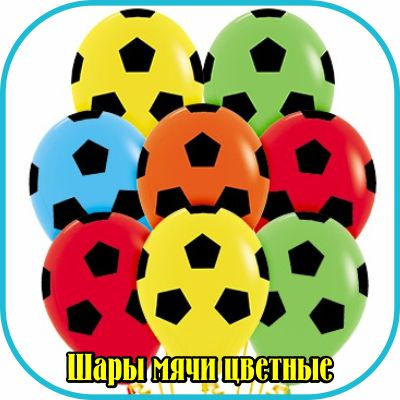 Шары футбольные мячи разноцветные